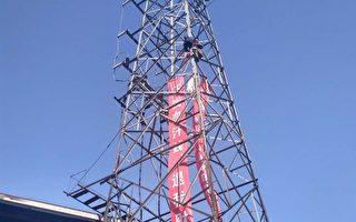 湖南男子爬上高壓鐵塔一天一宿討七年債