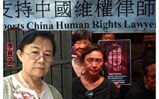 不堪逼供虐待 709辩护律师李昱函绝食数日