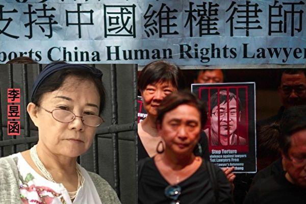 不堪逼供虐待 709辯護律師李昱函絕食數日
