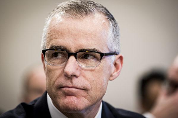 差两天退休 FBI前二号人物被司法部开除