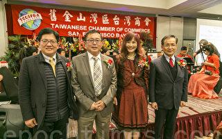 旧金山湾区台湾商会年会 聚焦行销台湾