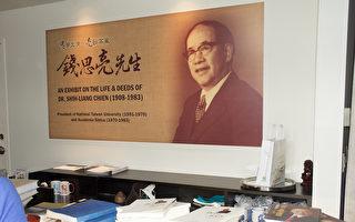 美著名華裔科學家錢煦憶父親錢思亮
