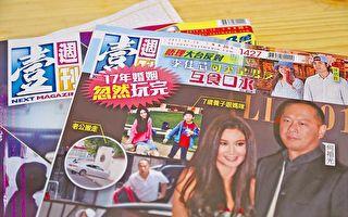 台灣《壹週刊》紙本將退場 轉往網路發展