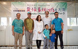 香港环团筹款行冀提高环保意识
