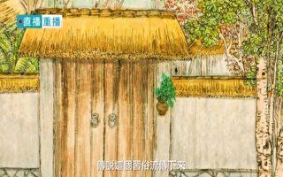 【健康1+1】艾草 中国最古老的医术