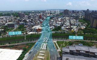 悬宕27年 竹市公道三都计变更案通过