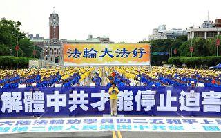 共产暴政录:迫害法轮功,毁坏道德