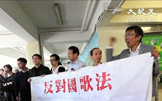 團體請願促暫緩國歌法立法