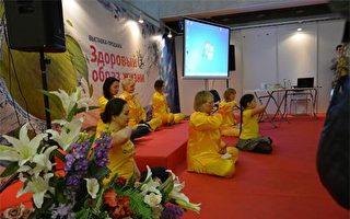 圣彼得堡健康展上 民众踊跃报名学炼法轮功