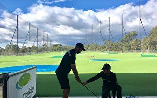 悉尼学打高尔夫球要找对地方
