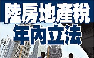 大陸房地產稅年內立法 房市將何去何從?