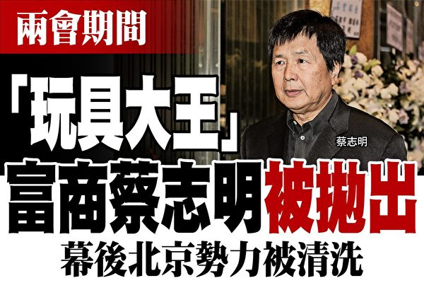 後台失勢 香港「玩具大王」蔡志明被拋出