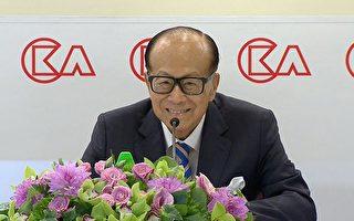 90岁李嘉诚退休长子接捧 再反驳走资传言