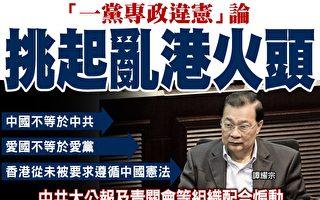 「結束一黨專政違憲」論 在香港引軒然大波