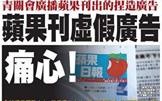 登青关会虚假广告 苹果被疑失公正