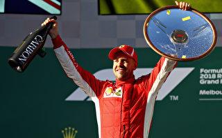 F1墨尔本揭幕 法拉利车手维特尔幸运登顶