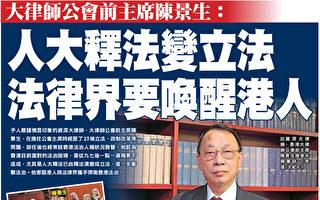大律師陳景生籲法界喚醒港人 攜手捍衛法治