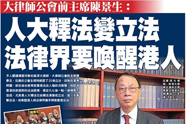 大律师陈景生吁法界唤醒港人 携手捍卫法治