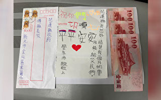 國小生捐一個月零用錢 請縣長將愛心給災民重建家園