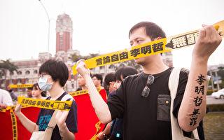 李明哲遭中共抓捕周年 台各界吁速释放