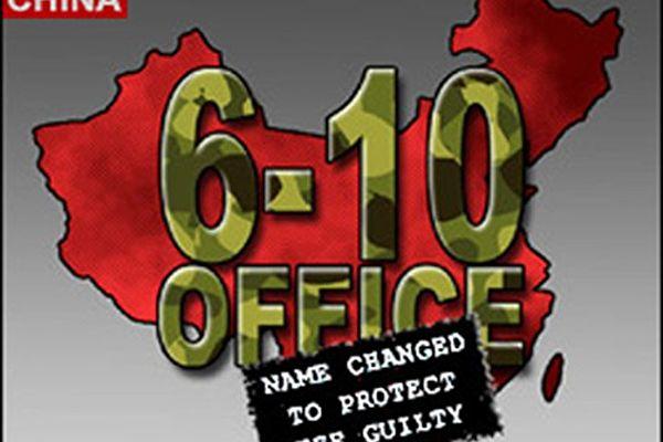 2018年,習當局裁併了多個江澤民掌權時期成立,並參與迫害法輪功的機構:中共綜治辦、維穩辦及「610」辦公室。(大紀元)