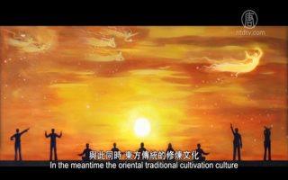 【健康1+1】东方修炼文化对人体健康的影响