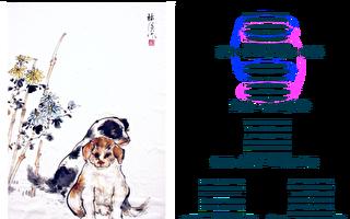 2018狗年国运及流年解析