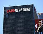 今年2月23日安邦集團被接管,原董事長吳小暉被提起公訴。(大紀元合成圖)