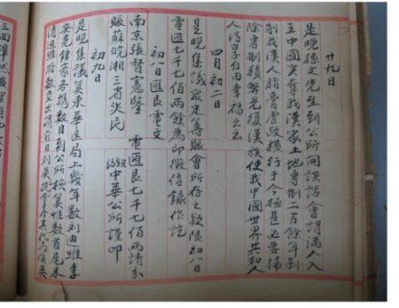中华公所主席伍锐贤出示中华公所档案照说明,1911年3月29日黄花岗起义当天,孙中山来到中华公所原址,也就是勿街16号发表演讲。