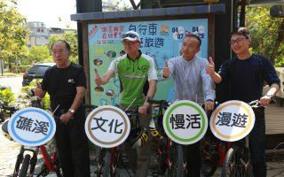 2018礁溪春季在地文化自行车轻旅游