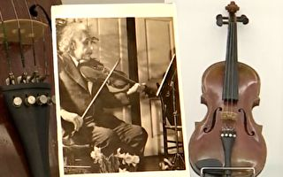这把看似朴素的小提琴大有来头 藏爱因斯坦的精彩人生
