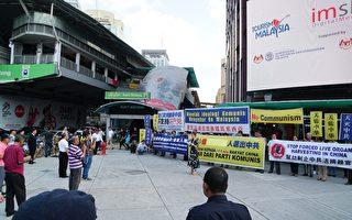 馬來西亞首都聲援3億人三退