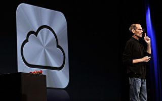 蘋果iCloud中國運營首日 用戶資料傳被盜