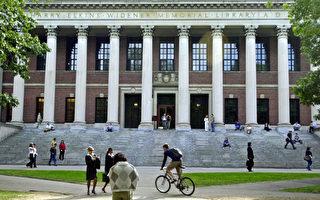 哈佛录取率降到4.6% 就读其它藤校也变难
