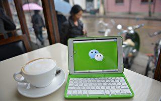 微信账户过10亿 海外客户忌讳中共审查