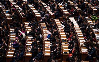 中共修宪有2票反对 身份惹议 目的不纯