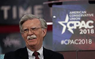 新国安顾问博尔顿将如何影响美外交政策