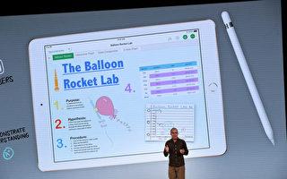 蘋果春季發布會推新iPad 學生價299美元