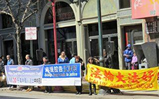 费城庆祝三亿中国人三退 中西民众支持