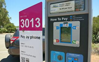 珀斯免費停車越來越少 地方政府停車收費補貼開支