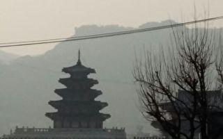 不堪阴霾折磨 韩民众要求政府向中共抗议
