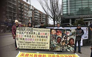 兩會之際 海外華人抗議中共暴政踐踏人權
