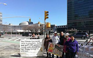 中共人大會閉幕 紐約聯合國總部現抗議人群
