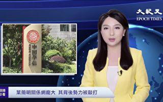 【翻墙必看视频版】叶简明关系网触及中央军委