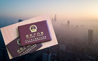 定居海外戶口將被註銷!上海試水 全國炸鍋