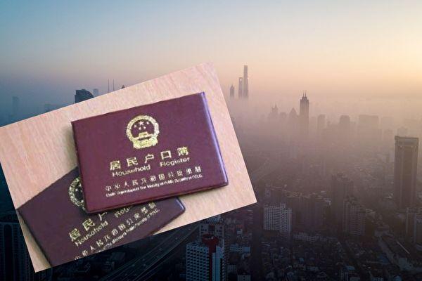 """注销户口 多少中国百姓成""""黑市人口""""?"""