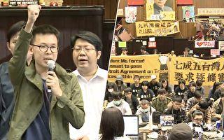 太陽花學運22人被判無罪 學生領袖盛讚台灣司法