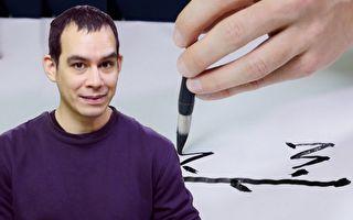 老外左手拿毛笔 竟然快速写下世上最难汉字