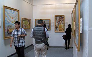 """""""真善忍""""国际美展来到圣荷西   传统艺术呈现光明"""