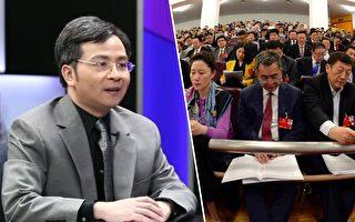文昭:中共国务院机构改革有三大原因